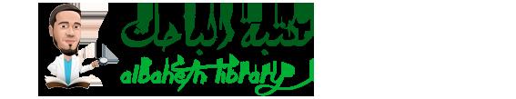 مكتبة الباحث