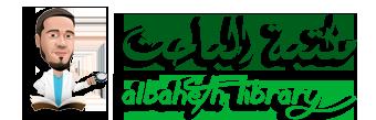 albaheth