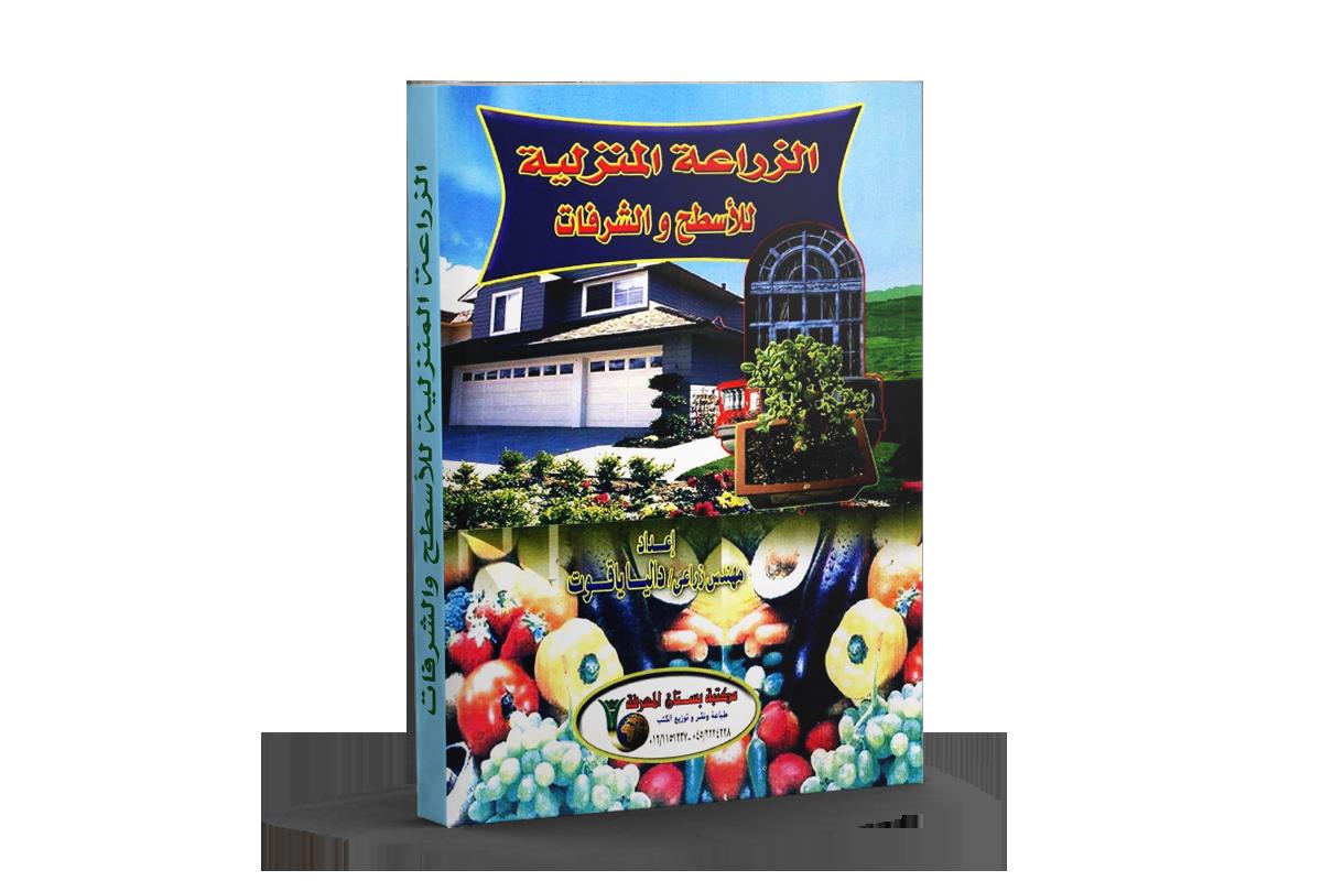 الزراعة المنزلية للأسطح والشرفات
