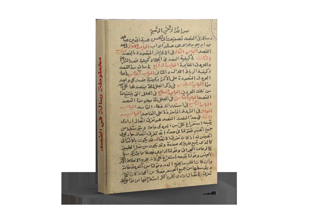 مخطوطة رسالة في الفصد