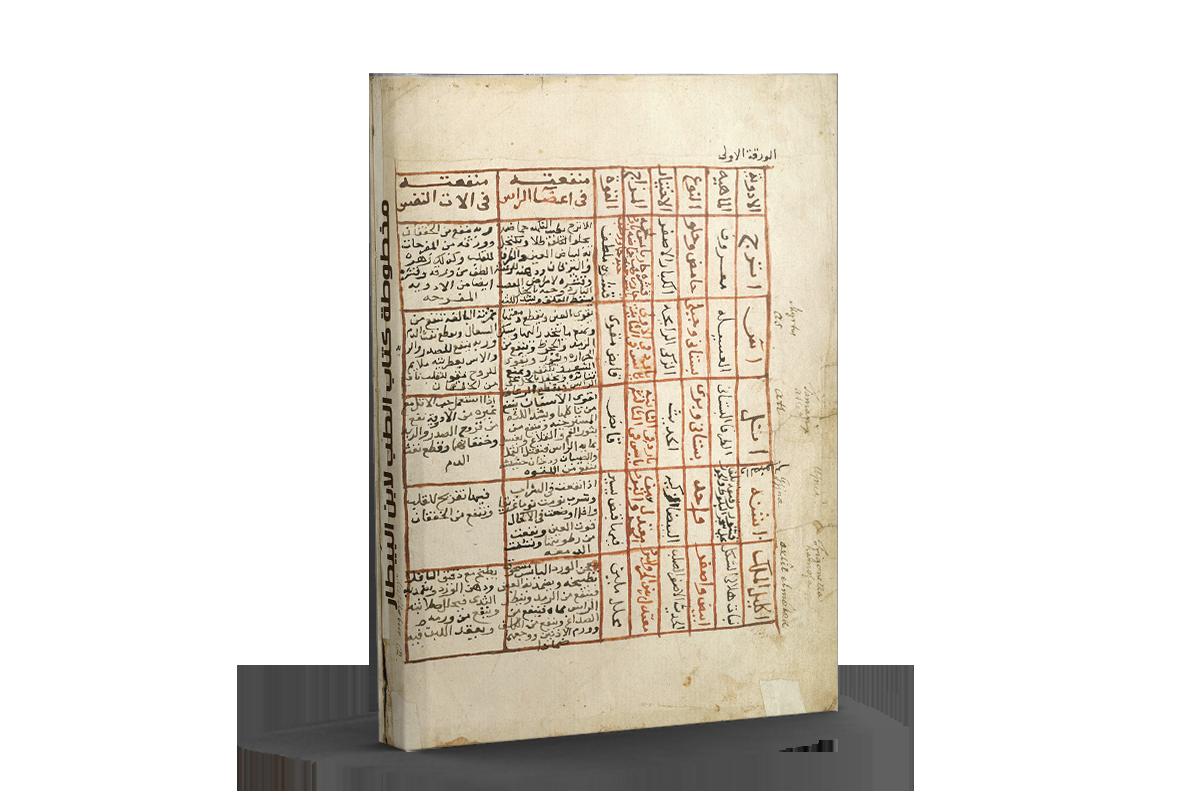 مخطوطة كتاب الطب – ابن البيطار
