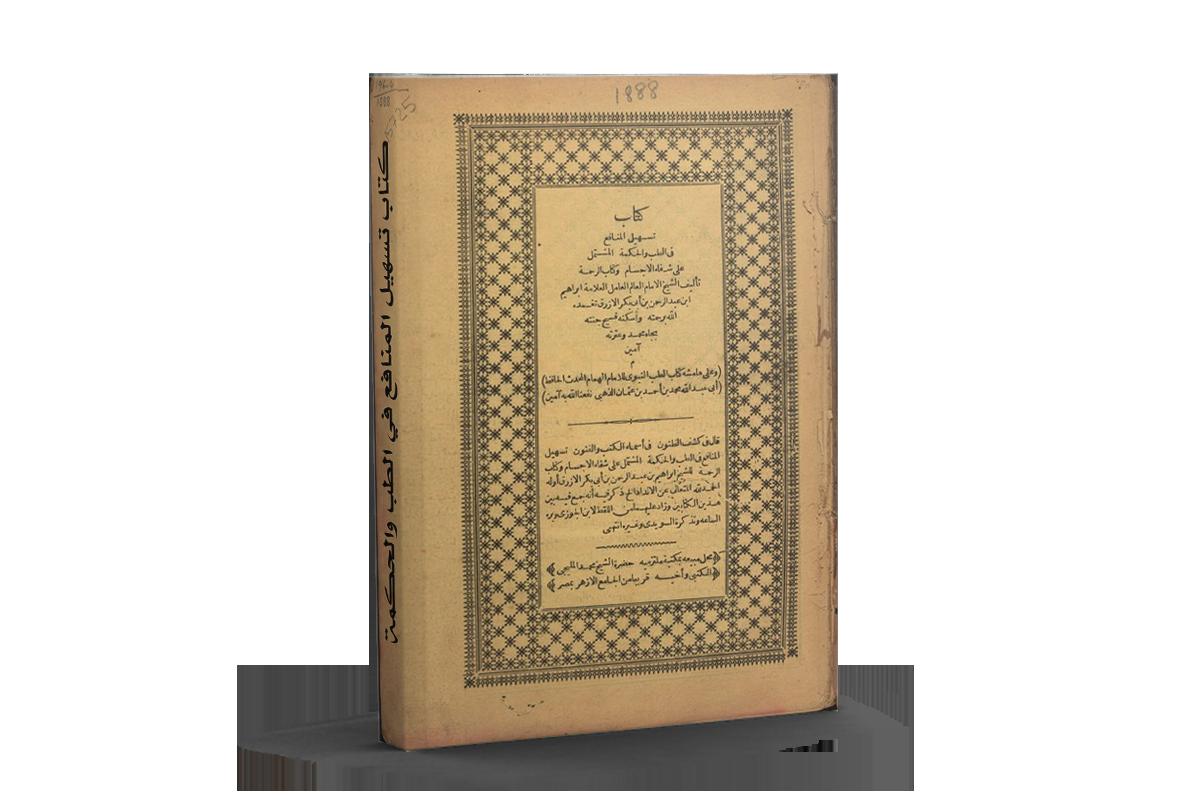 كتاب تسهيل المنافع في الطب والحكمة