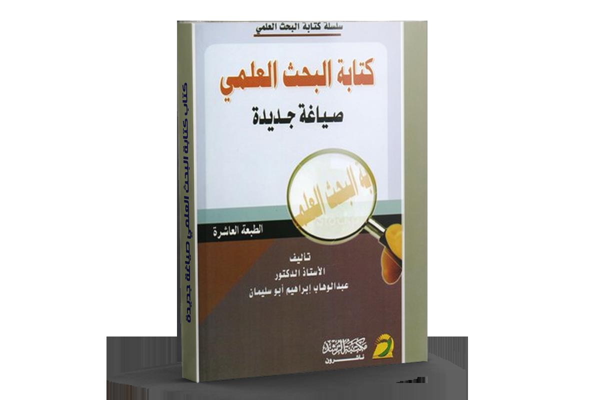 كتاب كتابة البحث العلمي صياغة جديدة
