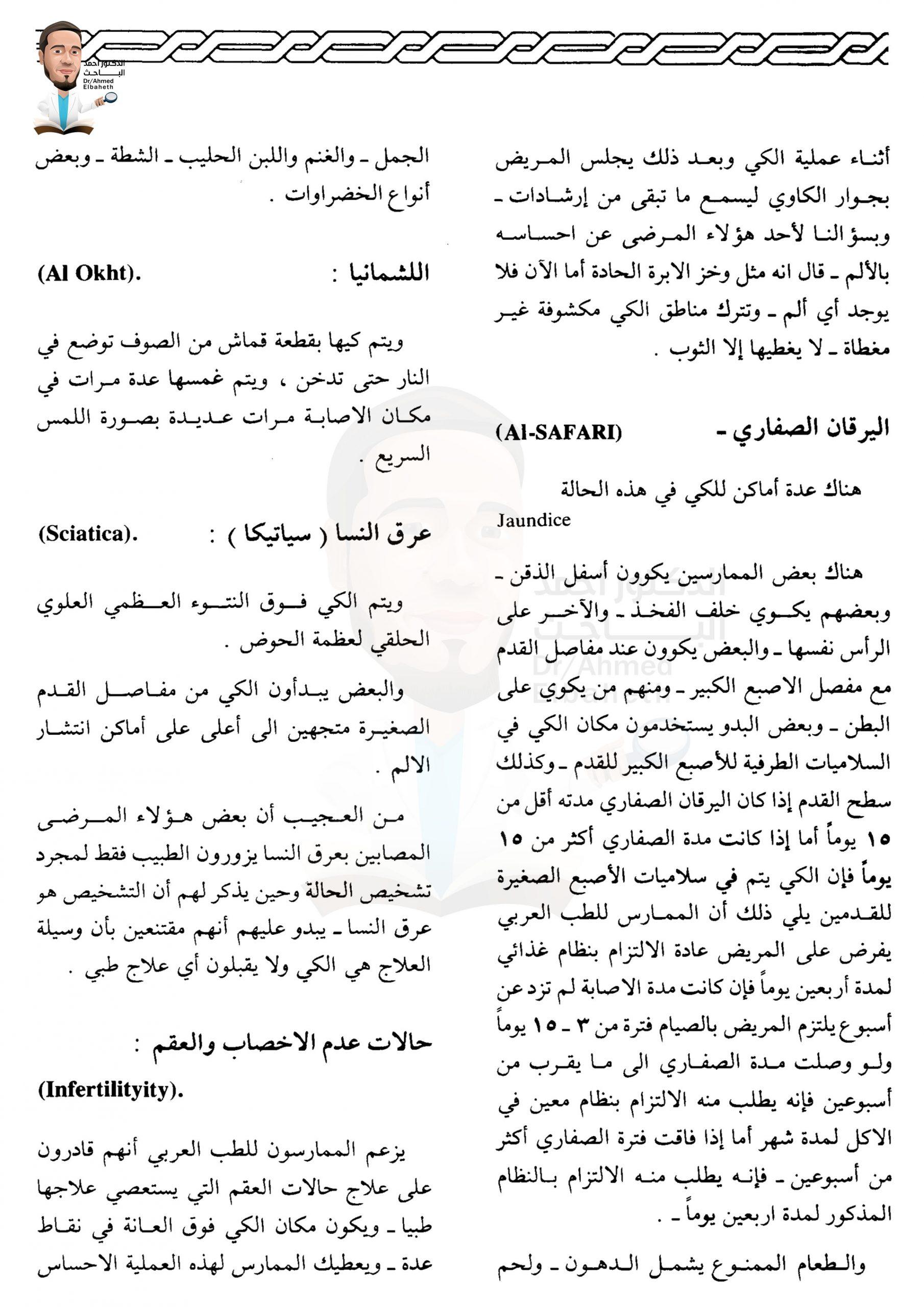 الطب العربي الشعبي