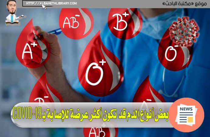 بعض أنواع الدم قد تكون أكثر عرضة للإصابة بـ COVID-19