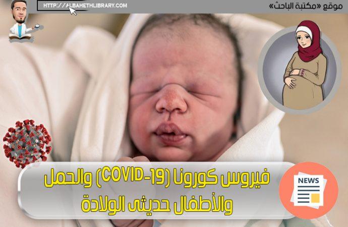 فيروس كورونا (COVID-19) والحمل: ما يجب أن تعرفه النساء