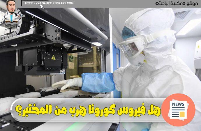 هل فيروس كورونا هرب من المختبر؟