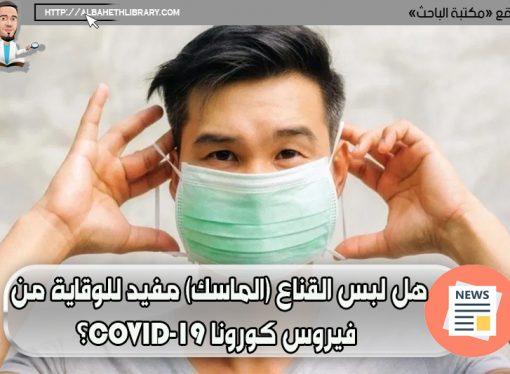 هل لبس القناع (الماسك) مفيد للوقاية من فيروس كورونا COVID-19؟