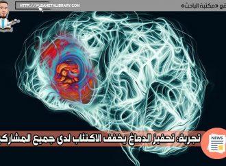 تجربة: تحفيز الدماغ يخفف الاكتئاب لدى جميع المشاركين