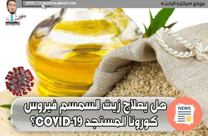 هل يعلاج زيت السمسم فيروس كورونا المستجد COVID-19؟
