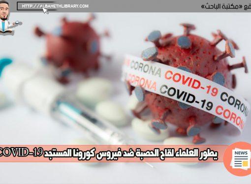 يطور العلماء لقاح الحصبة ضد فيروس كورونا المستجد COVID-19
