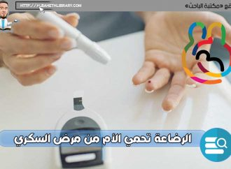 الرضاعة تحمي الأم من مرض السكري