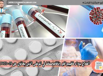 العلاج بدواء فافيبيرافير ونافاموستات في المرضى الذين يعانون من COVID-19