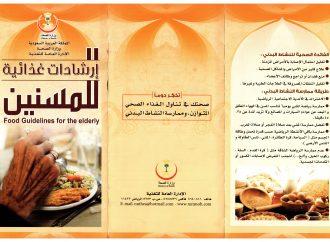 إرشادات غذائية للمسنين