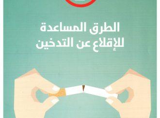 الطرق المساعدة للإقلاع عن التدخين