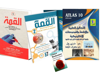 كتب تحاليل طبية عربي وأنجليزي