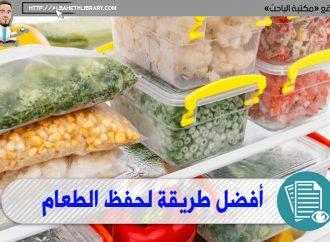 أفضل طريقة لحفظ الطعام