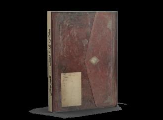 """مخطوطة """"كتاب زبدة الطب"""""""